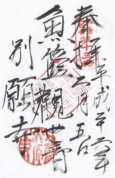 13betuganji20140205.jpg
