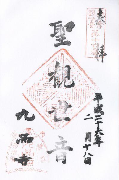 16kuhonji20140218.jpg