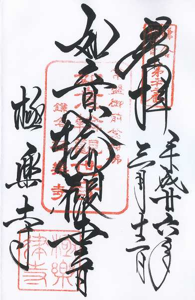 22gokurakuji20140312.jpg