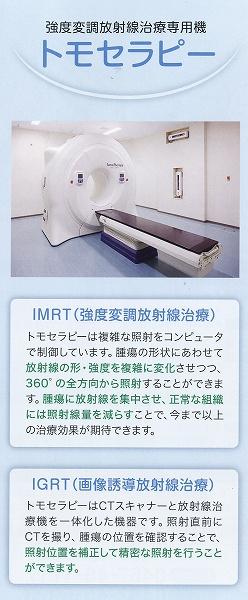 トモセラピーcss.jpg